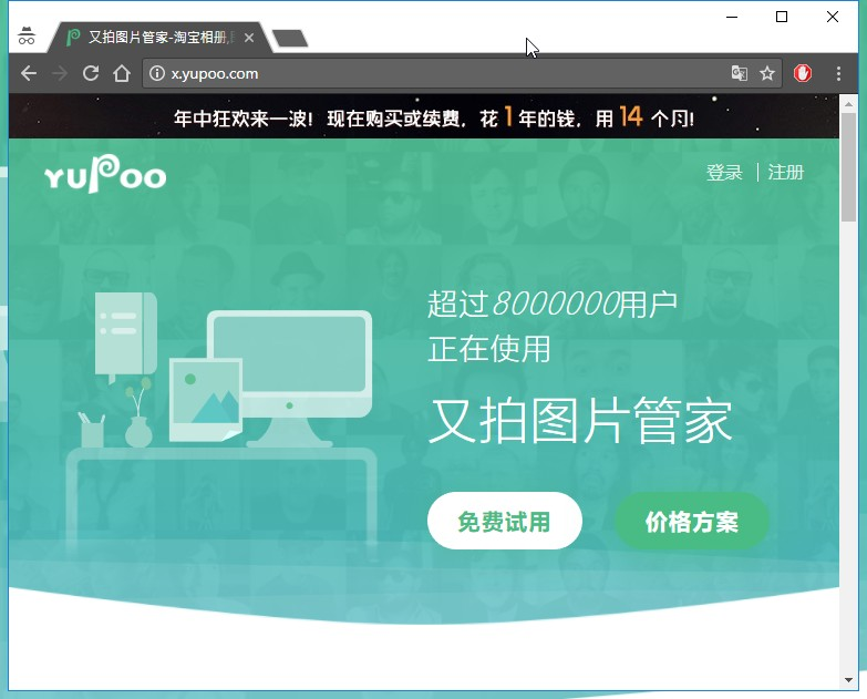 c1558271 Here is the home page of the Yupoo site, this page is in Chinese but with  Google Chrome you can choose the automatic translation service to English.